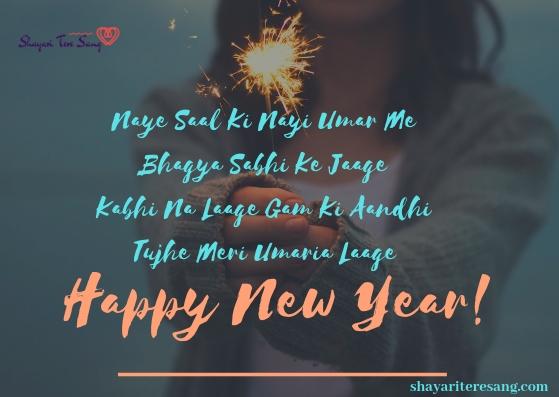 Naye Saal Ki Nayi Umar Me, Happy New Year