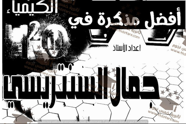 أفضل مذكرة كيمياء شرح ومراجعة  للصف الثالث الثانوي 2017 أ جمال السنتريسى