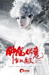 Snow Girl And The Dark Crystal | Bmovies