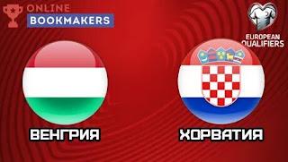 Венгрия – Хорватия смотреть онлайн бесплатно 24 марта 2019 прямая трансляция в 20:00 МСК.