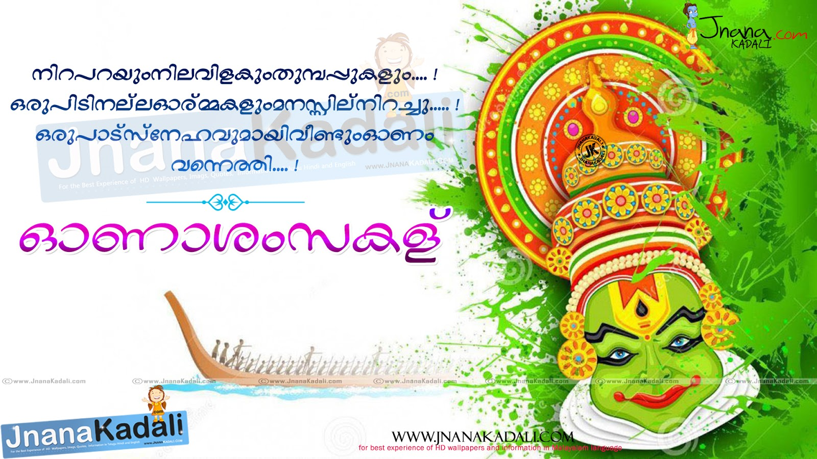 About Onam In Malayalam Letters