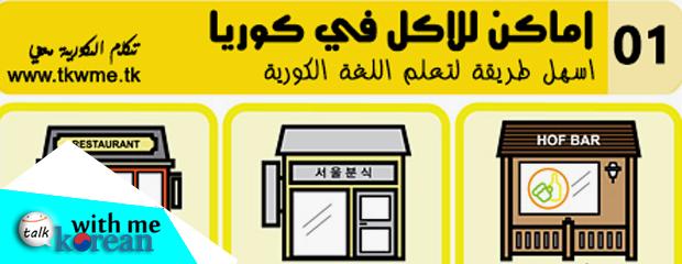 اماكن للاكل في كوريا الجنوبية | اسهل طريقة لتعلم اللغة الكورية .