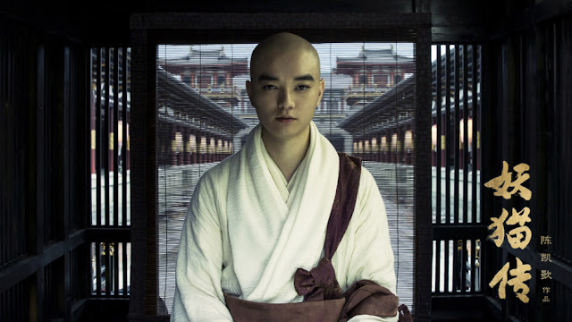 Yao Mao Zhuang Chinese film Sometani Shota