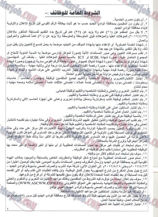 الاعلان الرسمي لوظائف شركة مياه الشرب والصرف الصحى لجميع المؤهلات 16 / 4 / 2017