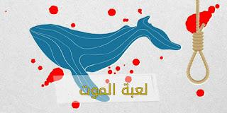 حمل لعبة الحوت الأزرق للأندرويد و الآيفون | تحميل لعبة الحوت القاتل الروسية