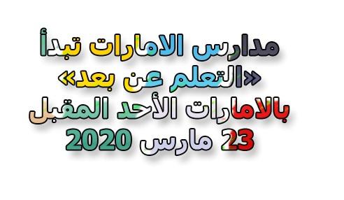 مدارس الامارات تبدأ «التعلم عن بعد»  بالامارات الأحد المقبل 23 مارس 2020