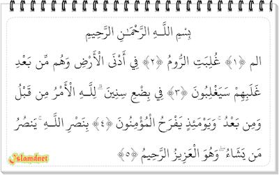 Ruum tulisan Arab dan terjemahannya dalam bahasa Indonesia lengkap dari ayat  Surah Ar-Ruum dan Artinya