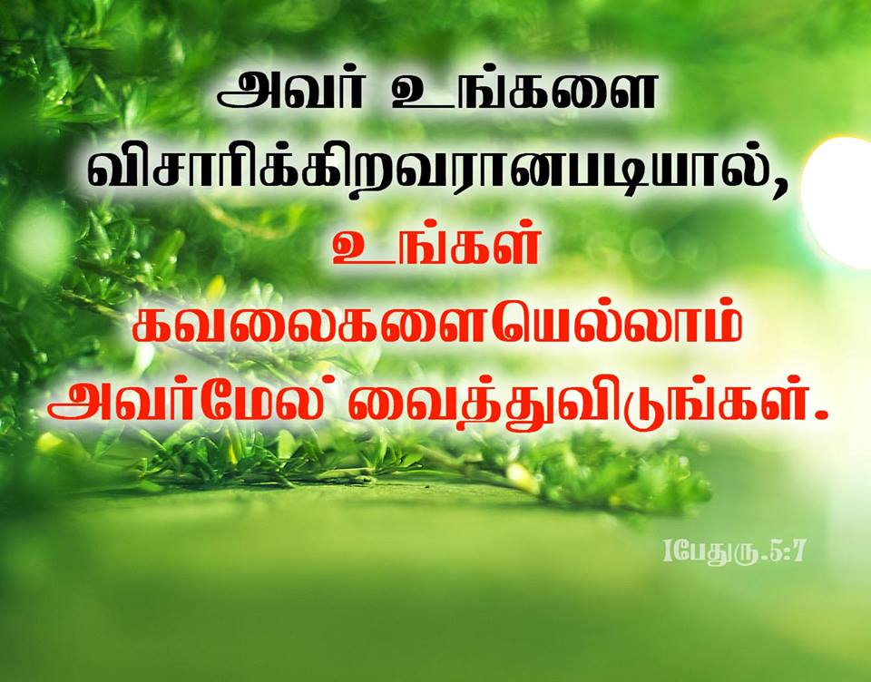 tamil bible words wallpapers - photo #4