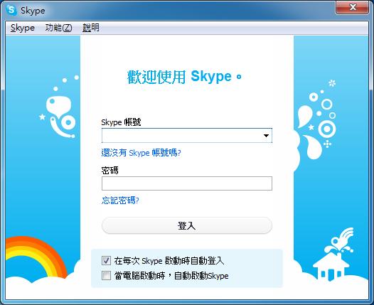 Skype下載 台灣繁體中文版本 好用的通話軟體