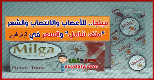دواء ميلجا milga أقراص للأعصاب والأنتصاب فوائد وأضرار وبديل للحقن بفيتامين (B) وسعر 2019 للشعر