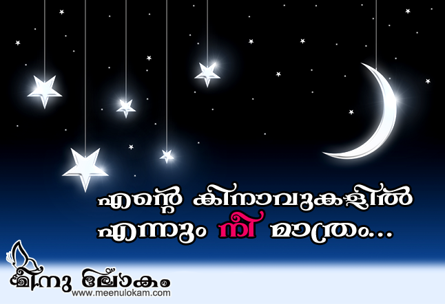 malayalam love greetings - photo #7