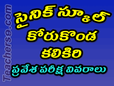 SAINIK SCHOOL KORUKONDA  AND KALIKIRI ADMISSIONS 2019-20 NOTIFICATION DETAILS IN TELUGU