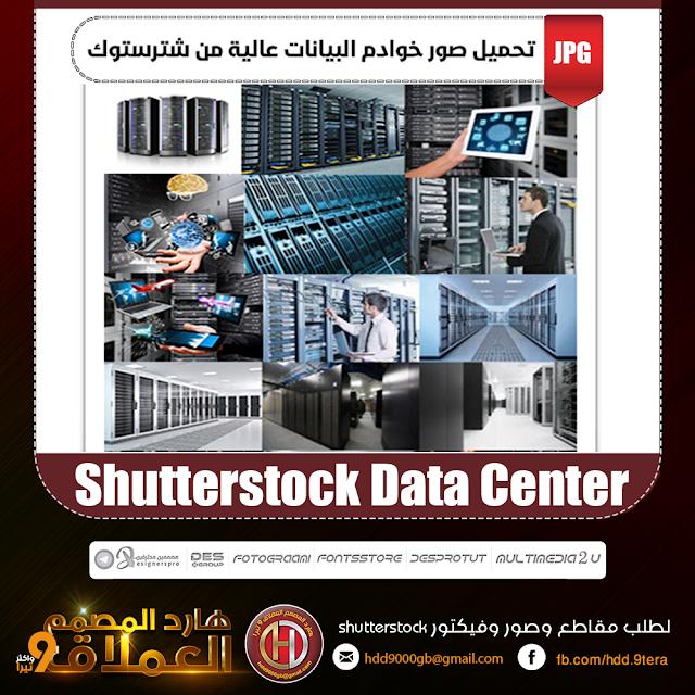 تحميل صور خوادم البيانات عالية من شترستوك - Shutterstock Data Center Pictures
