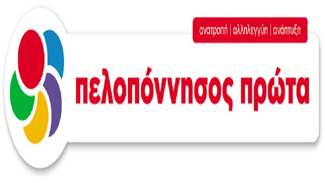 Πελοπόννησος Πρώτα: 4 εκ. ευρώ για τεχνικό σύμβουλο στην Περιφέρεια Πελοποννήσου με αδιαφανή τρόπο