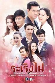 Yêu Trong Cuồng Hận - VTVCab10  (2019)
