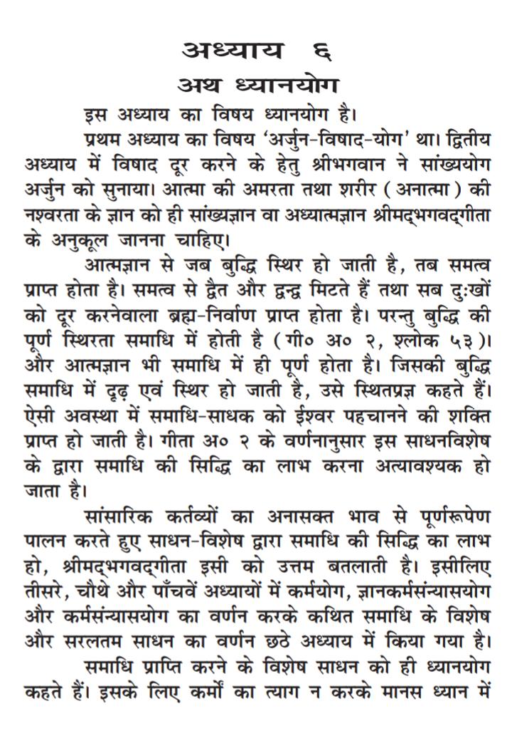 G06, (क) श्रीमद्भागवत गीता में ध्यान योग संबंधी भ्रांतियां -सद्गुरु महर्षि मेंहीं। गीता अध्याय 6, चित्र एक