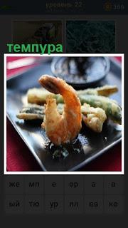 на подносе лежит приготовленная темпура с зеленью