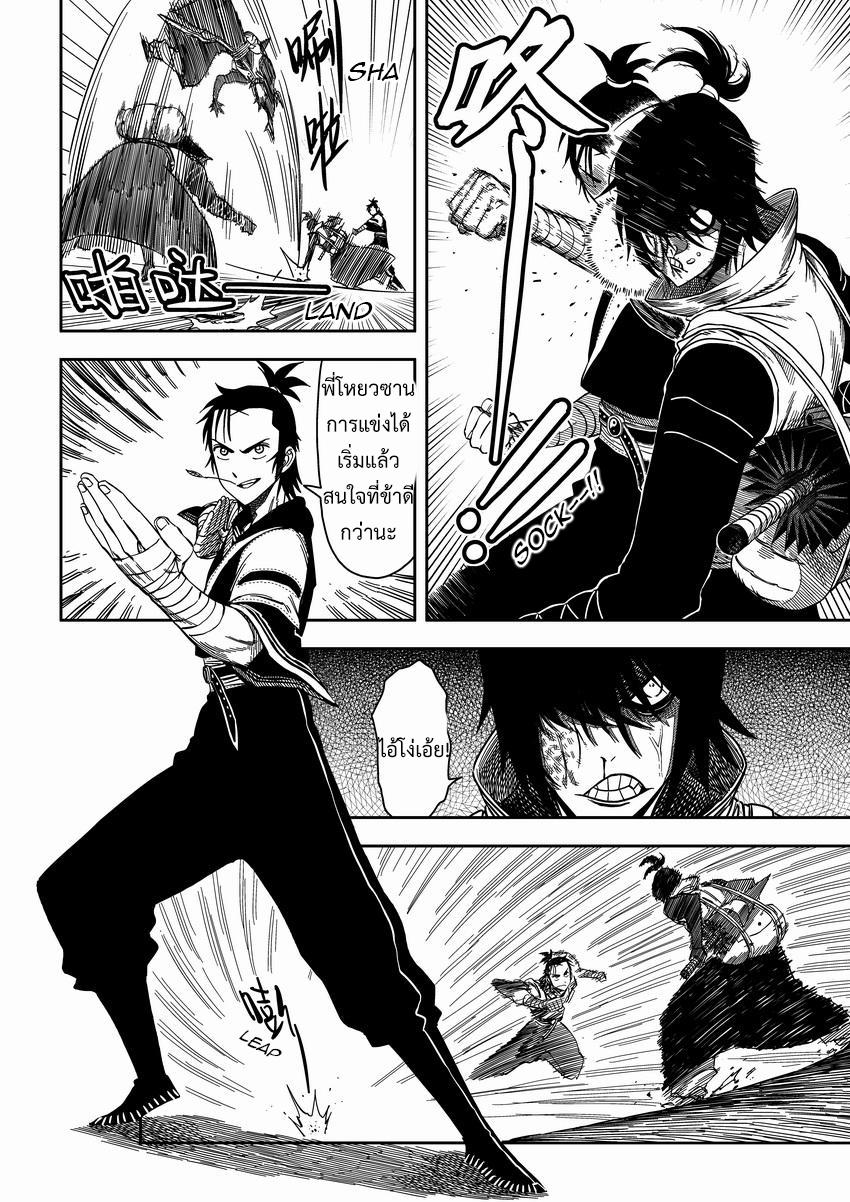 อ่านการ์ตูน Violent Path Martial Arts School 4 ภาพที่ 12