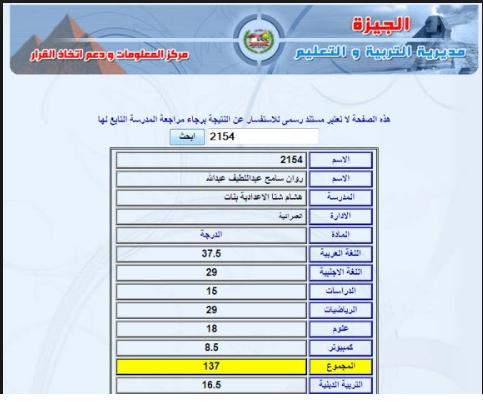 برقم الجلوس والأسم .. نتيجة الشهادة الإعدادية بمحافظة  الجيزة الترم الأول 2019
