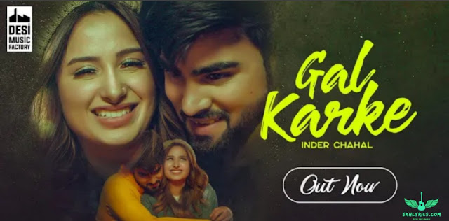 Gal Karke, Inder Chahal, New Punjabi Song 2019