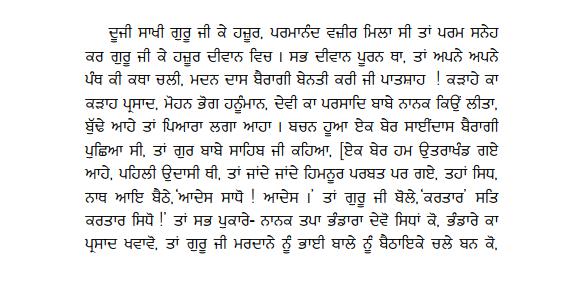 Punjabi Stories Pdf