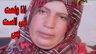 برنامج عيون الشعب حلقة الجمعه 18-8-2017 مع حنفي السيد شاهد ما فعلته سناء ورد فعلها على الهواء مباشرةً