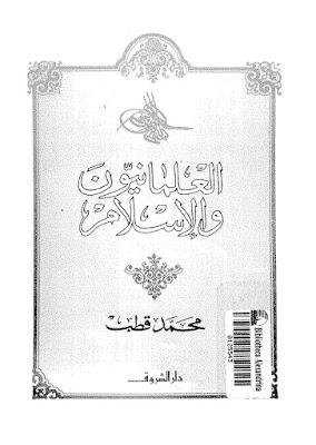 العلمانيون والإسلام - محمد قطب