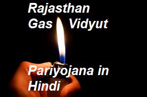 Rajasthan Gas Vidyut Pariyojana in Hindi