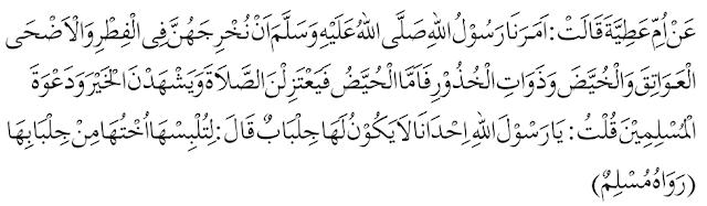 Hadis dari Ummu Atiyyah Tentang Kewajiban Menutup Aurat, Berbusana Muslim atau Muslimah