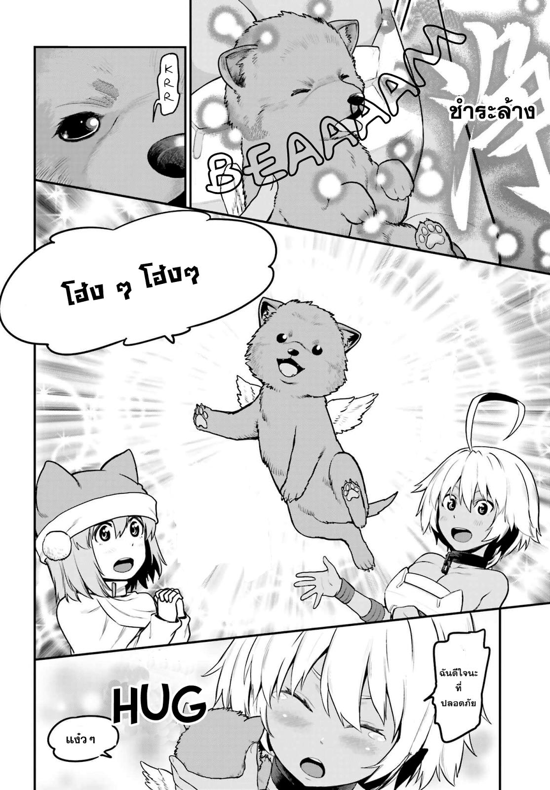 อ่านการ์ตูน Konjiki no Word Master 15 ภาพที่ 22