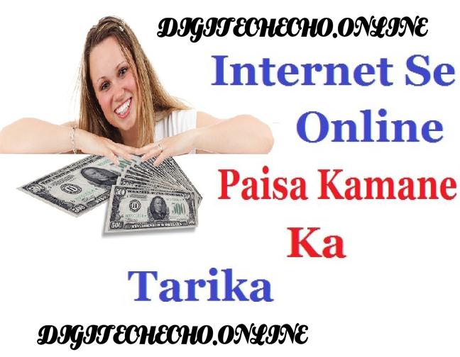 Online Paise Kaise Kamaye or Internet Se Paisa Kamane Ka Tarika