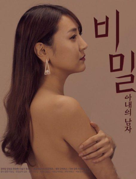 Secret (2018) [เกาหลี18+]