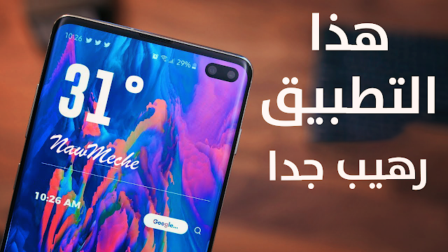 افضل تطبيق لوحة مفاتيح لهواتف الاندرويد 2019 يقدم لك اشكال وتاثيرات رهيبة ستدهشك