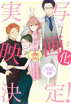 """Manga: Revelados los actores de la película Live-Action de """"Wotaku ni Koi wa Muzukashii"""""""