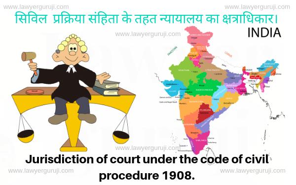 सिविल  प्रक्रिया संहिता के तहत न्यायालय का क्षत्राधिकार। Jurisdiction of court under the code of civil procedure 1908.