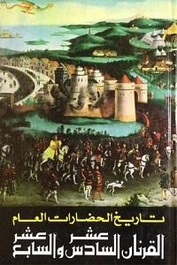 تحميل كتاب القرنان السادس عشر والسابع عشر pdf
