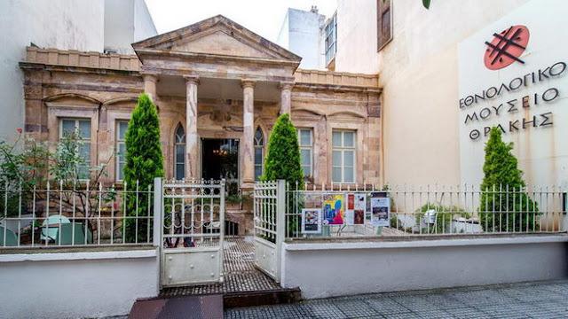 Δράσεις από το Εθνολογικό Μουσείο Θράκης στο Ίδρυμα Μιχάλης Κακογιάννης