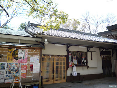 三光神社社務所