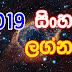 2021 lagna palapala-Singhe-astrology sri lanka