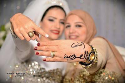 رمزيات اخت العروسة مكتوبة على يد فتاة 2021