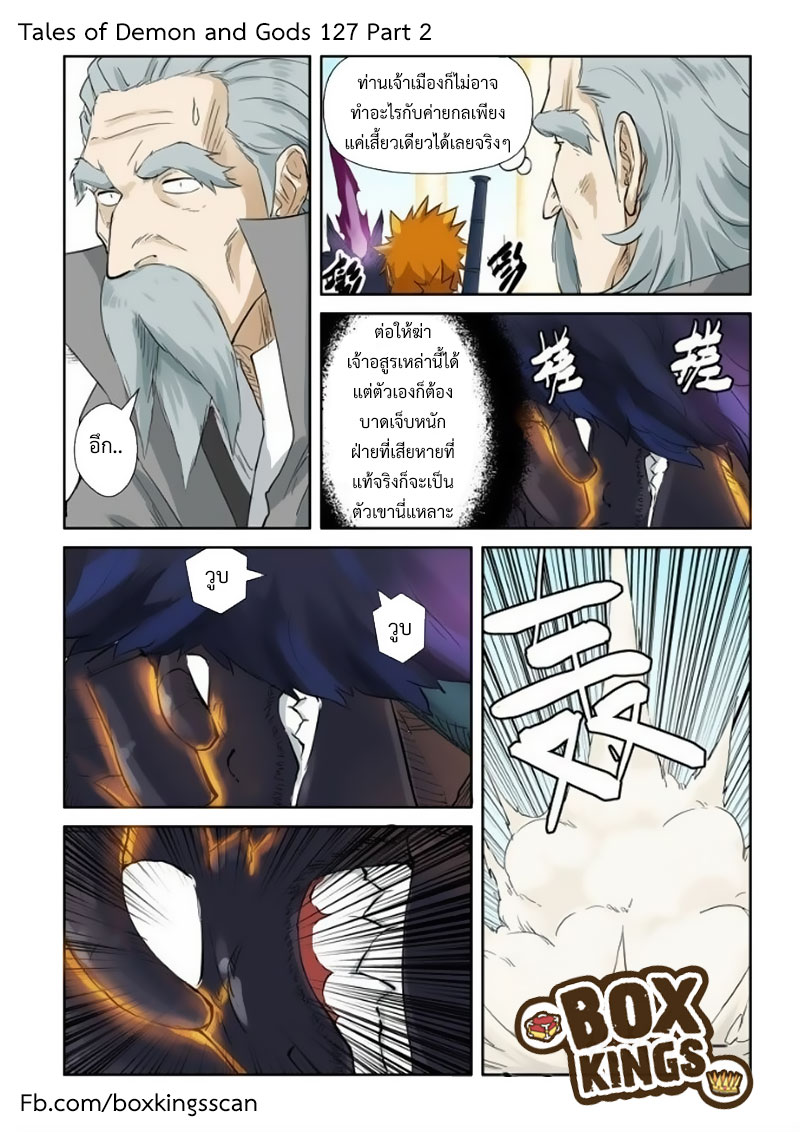 Tales of Demons and Gods ตอนที่ 127.2 หน้า 1