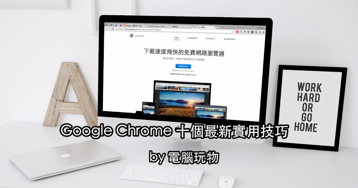 Google Chrome 2016 你還需要知道的 10 條隱藏技巧