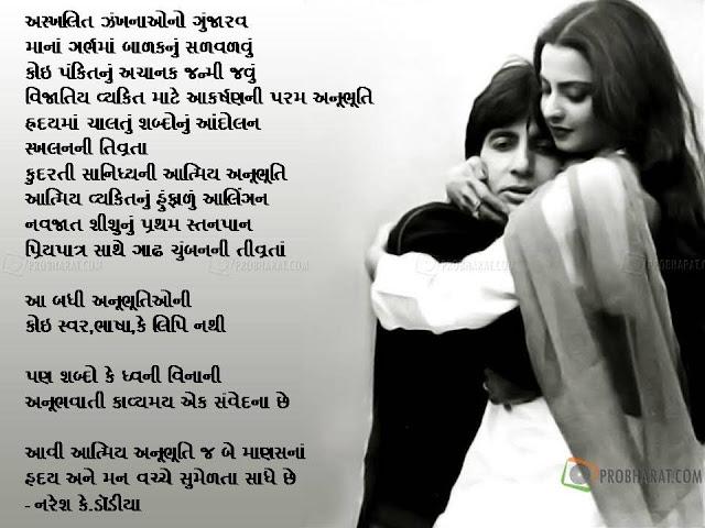 अस्खलित झंखनाओनो गुंजारव  Gujarati Kavita By Naresh K. Dodia