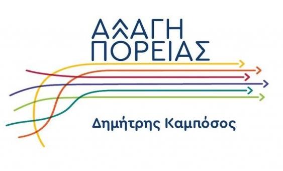 """Ψηφοδέλτιο με 252 άτομα """"κατεβάζει"""" ο Δημήτρης Καμπόσος"""