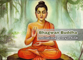 Gautam Buddha Motivational Story In Hindi - Best Android tricks and tips