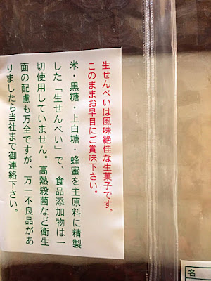 総本家田中屋「生せんべい」
