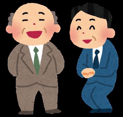 https://2.bp.blogspot.com/-47rRGlJCk2M/Ugsrla17PBI/AAAAAAAAXF8/Xu7TePCXAhY/s400/gomasuri_businessman.png