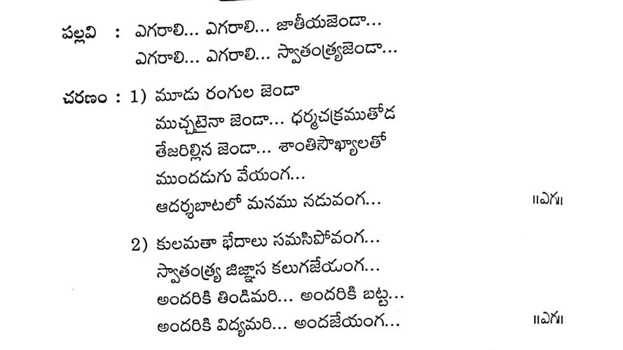 Lyrics Center Telugu Patriotic Songs Lyrics