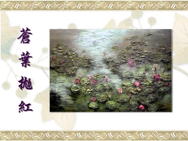 H.H.第三世多杰羌佛 藝術.西畫.欣賞《蒼葉拋紅》