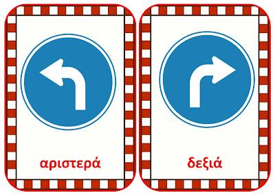Αποτέλεσμα εικόνας για καρτες με αντιθετες έννοιες